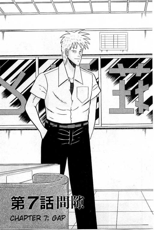 Akagi 7 Page 1