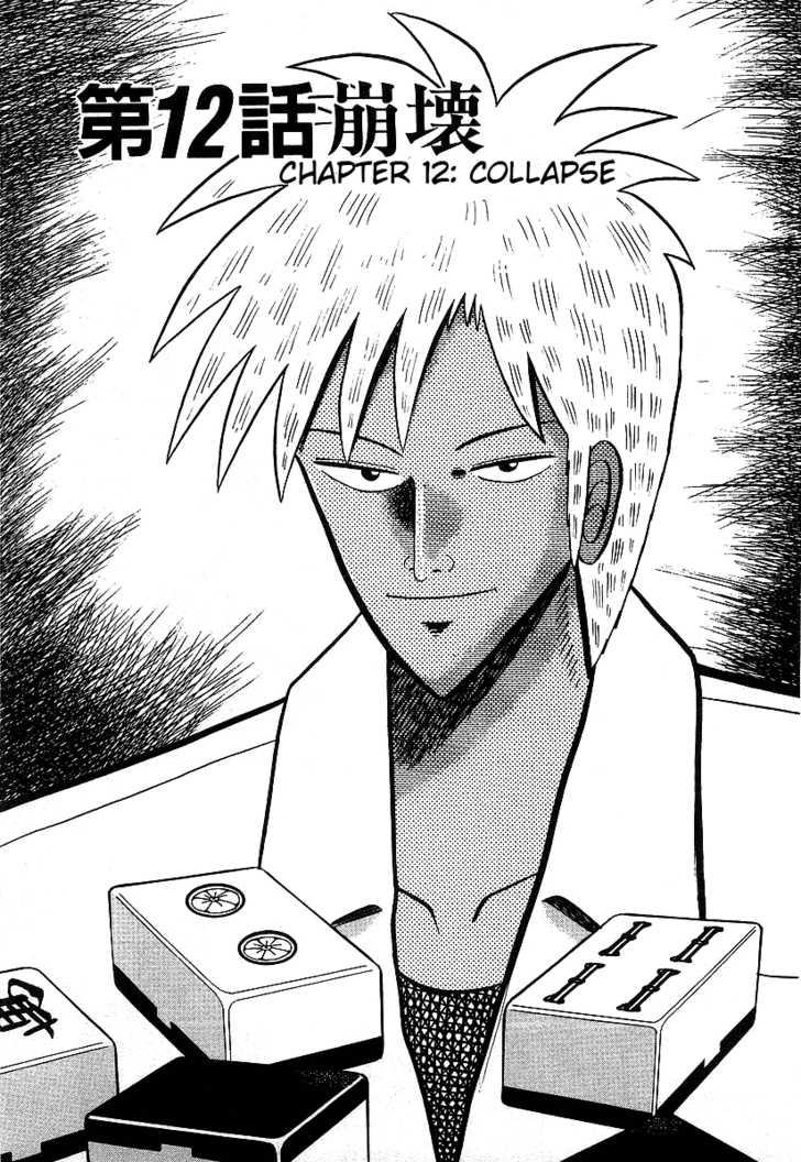 Akagi 12 Page 1
