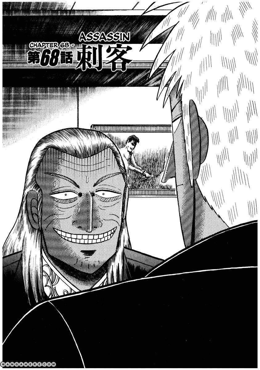 Akagi 68 Page 1