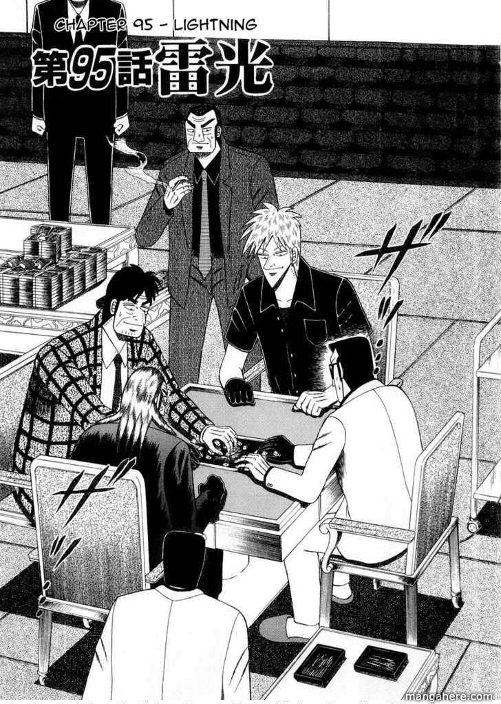 Akagi 95 Page 1