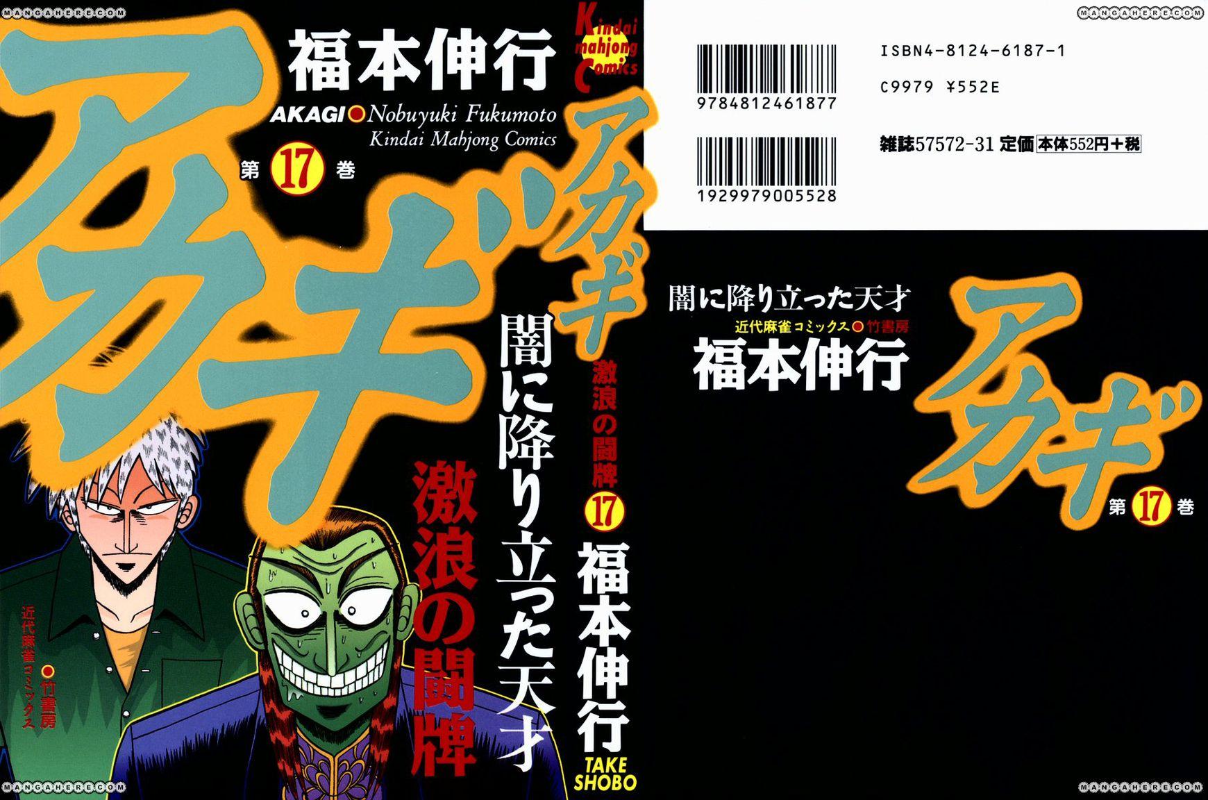 Akagi 143 Page 1