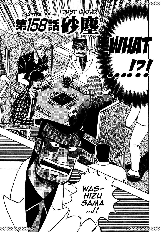 Akagi 158 Page 1