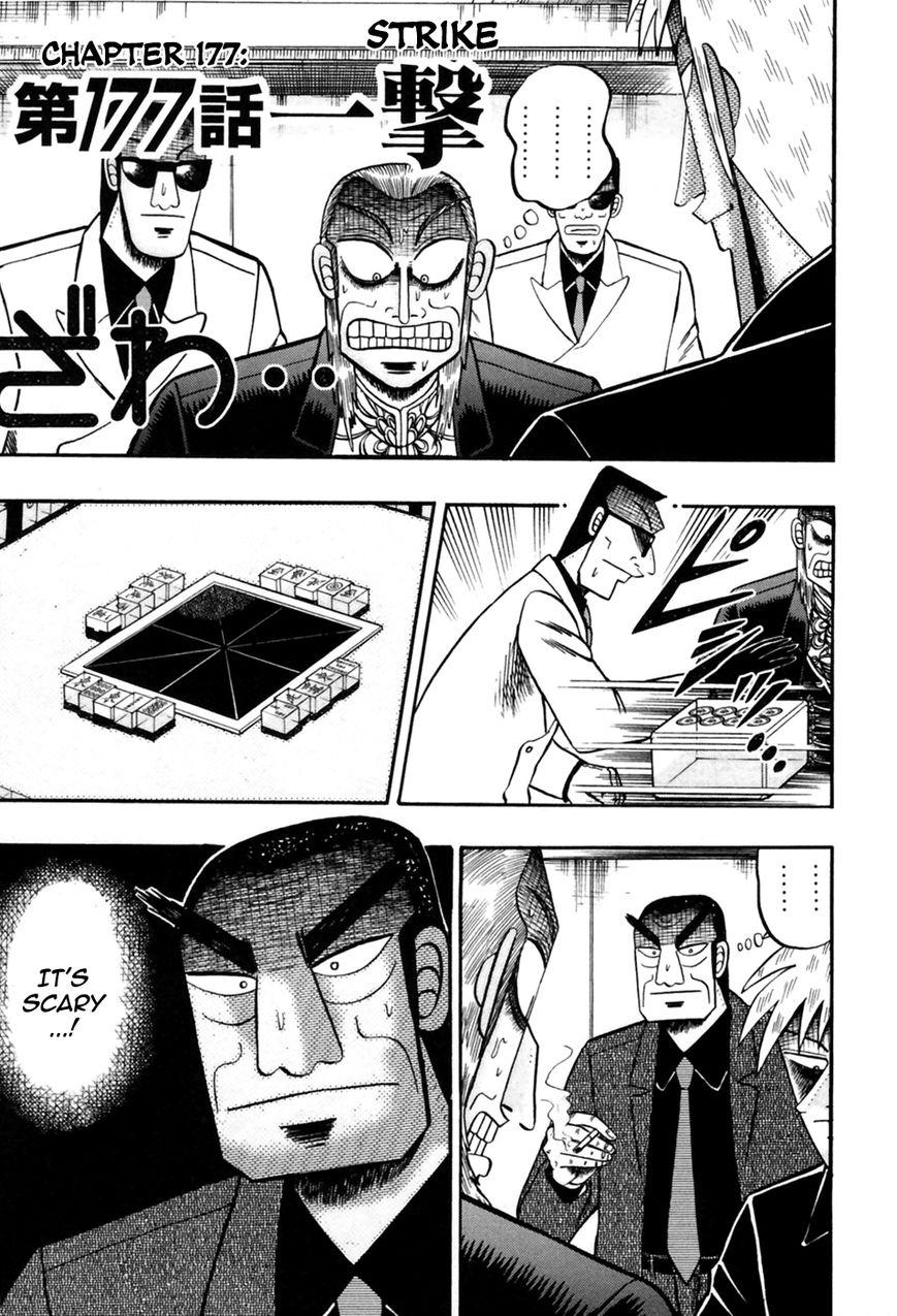 Akagi 177 Page 1