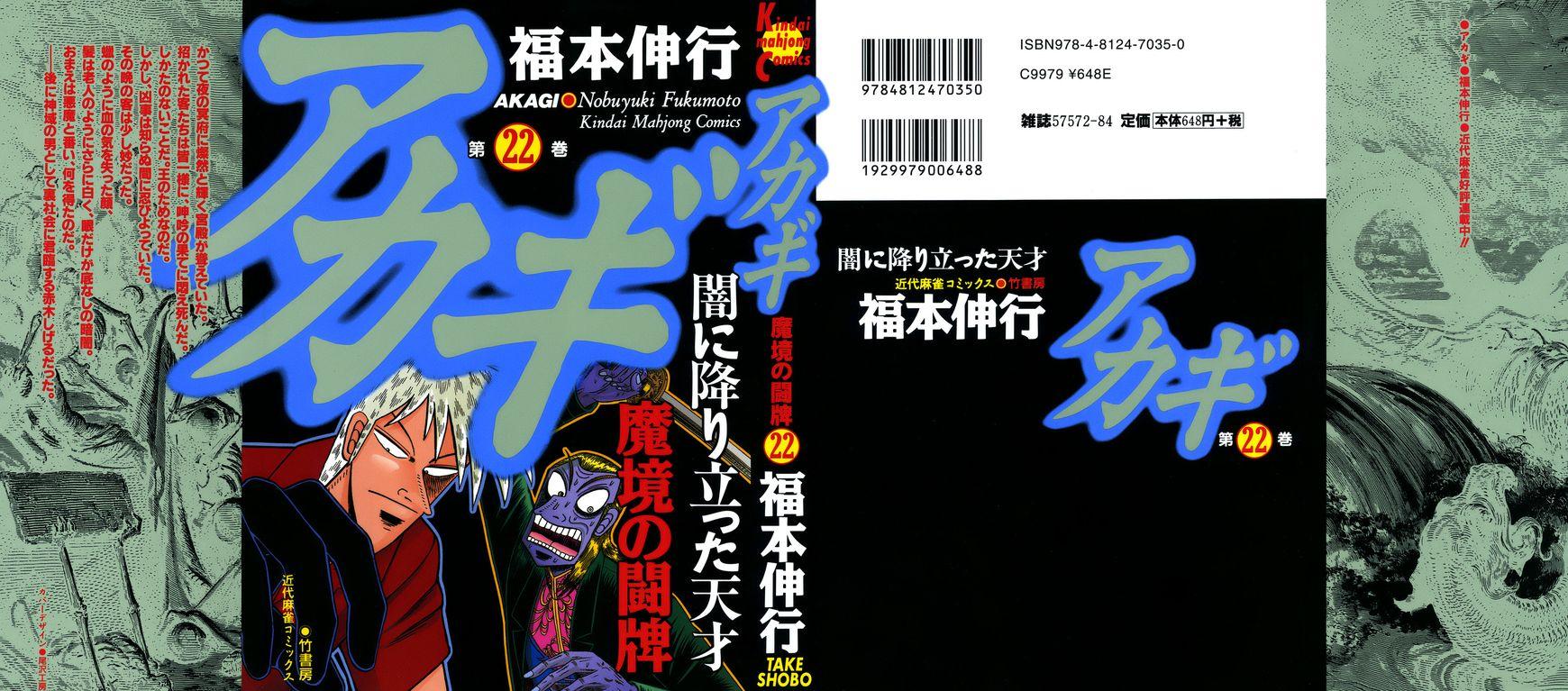 Akagi 186 Page 1