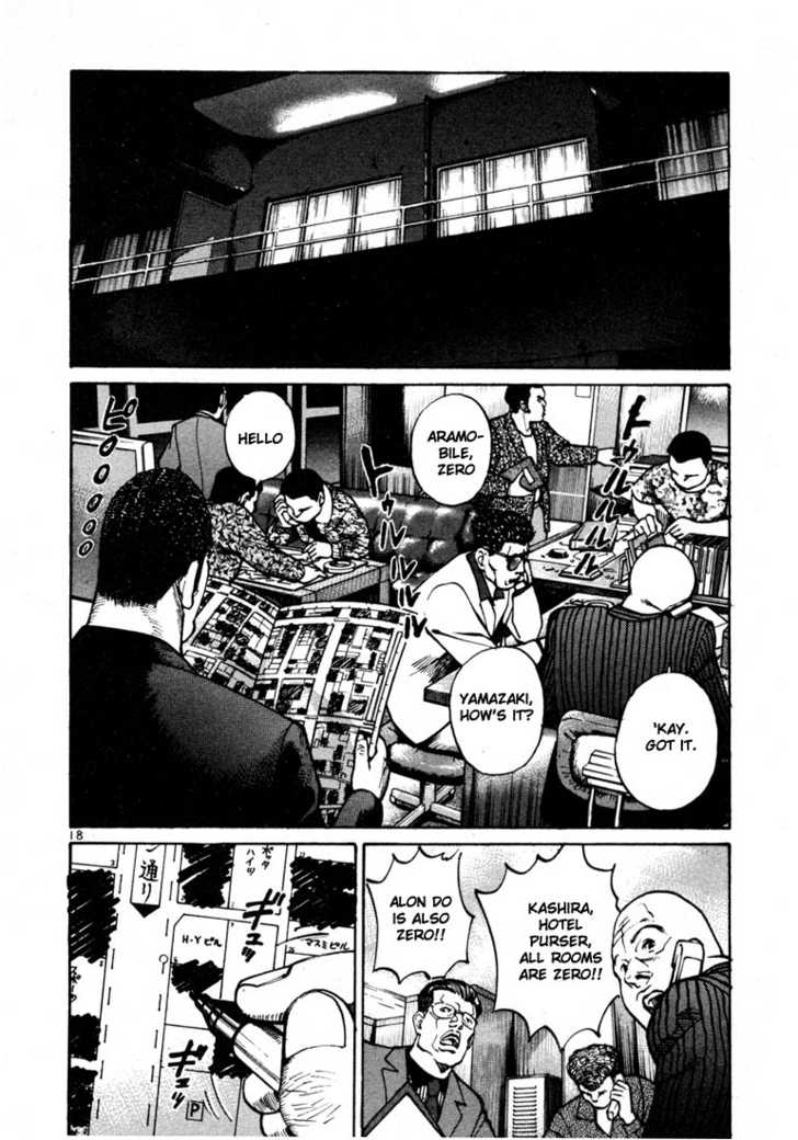 Ichi the Killer 33 Page 2