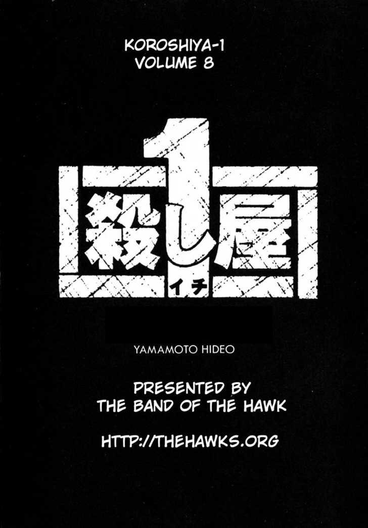 Ichi the Killer 74 Page 2