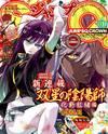 Twin Star Exorcists: Adashino Benio's Arc