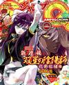 Twin Star Exorcists: Adashino Benio's Arc