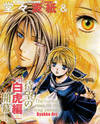 Fushigi Yuugi: Byakko Senki
