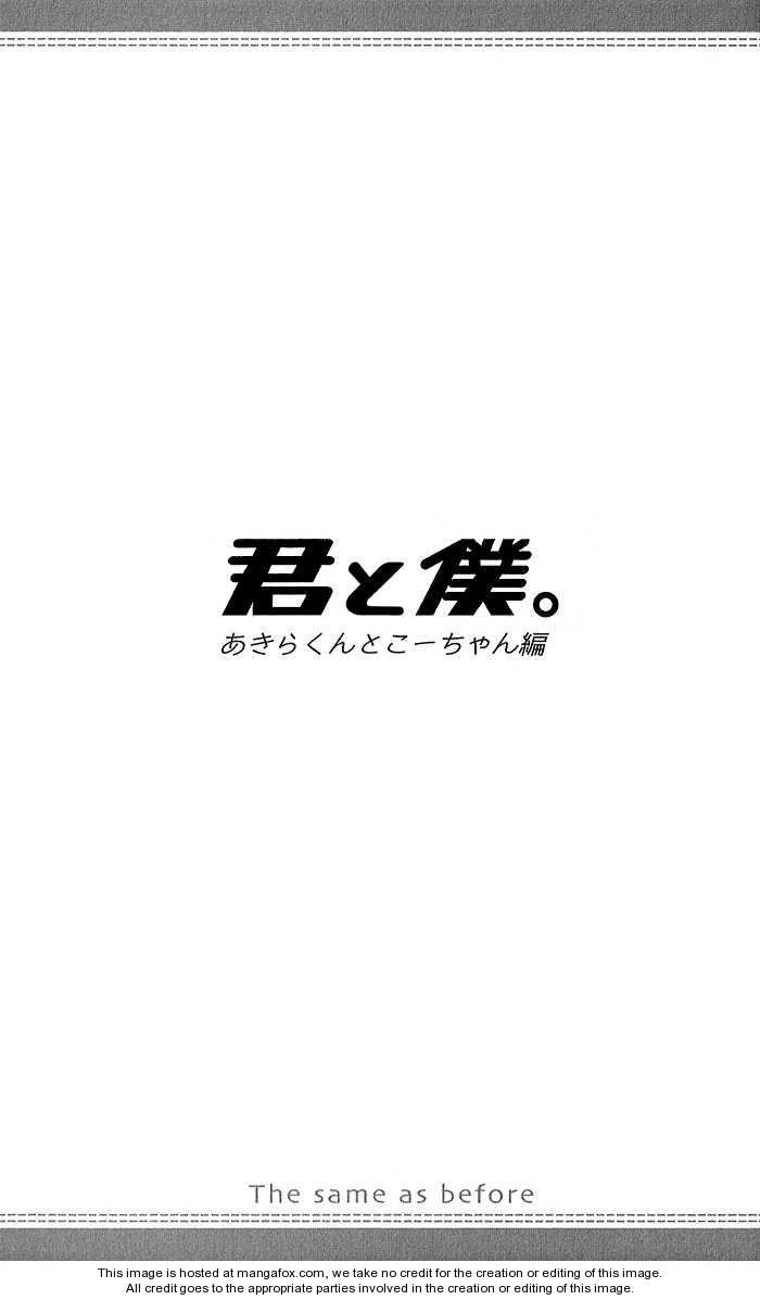 Kimi to Boku 3.1 Page 2