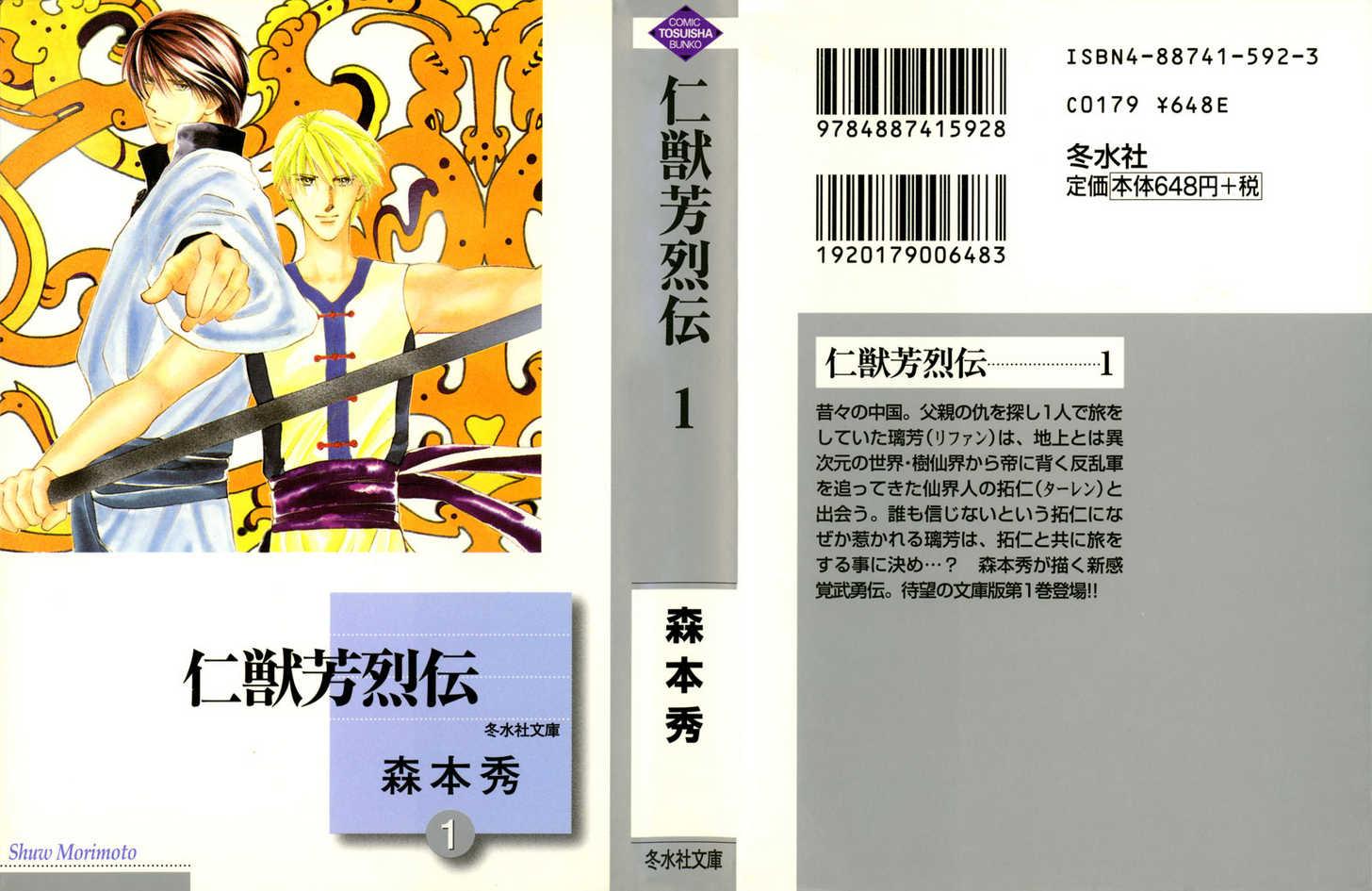 Jinjuu Houretsuden 1 Page 1