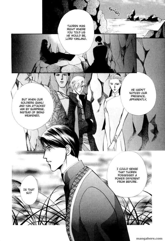 Jinjuu Houretsuden 7 Page 3