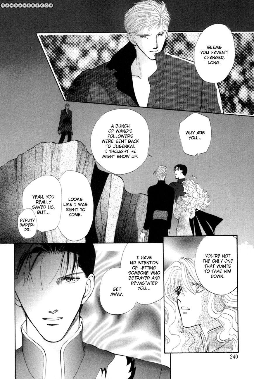Jinjuu Houretsuden 18 Page 2