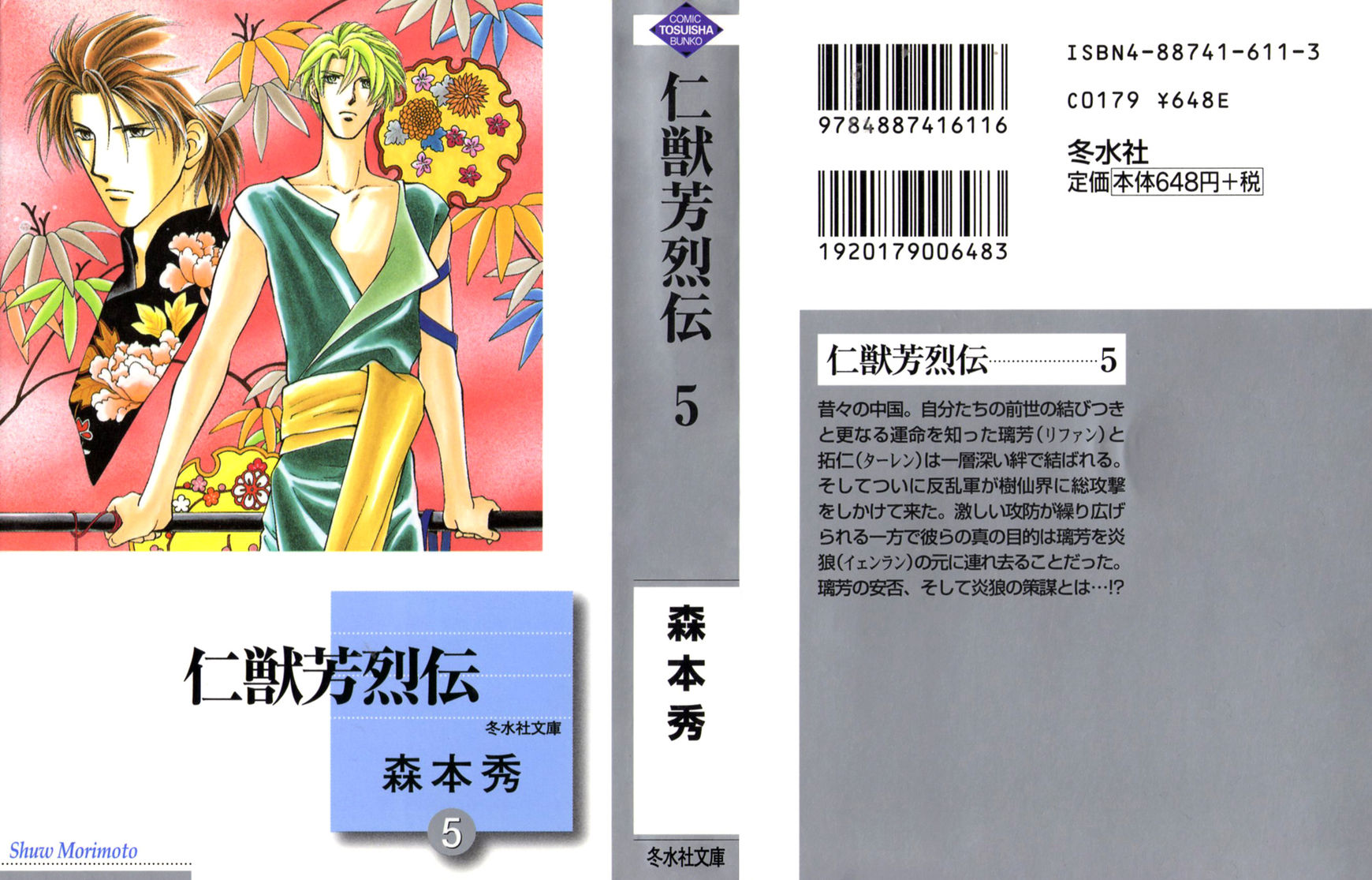 Jinjuu Houretsuden 25 Page 1