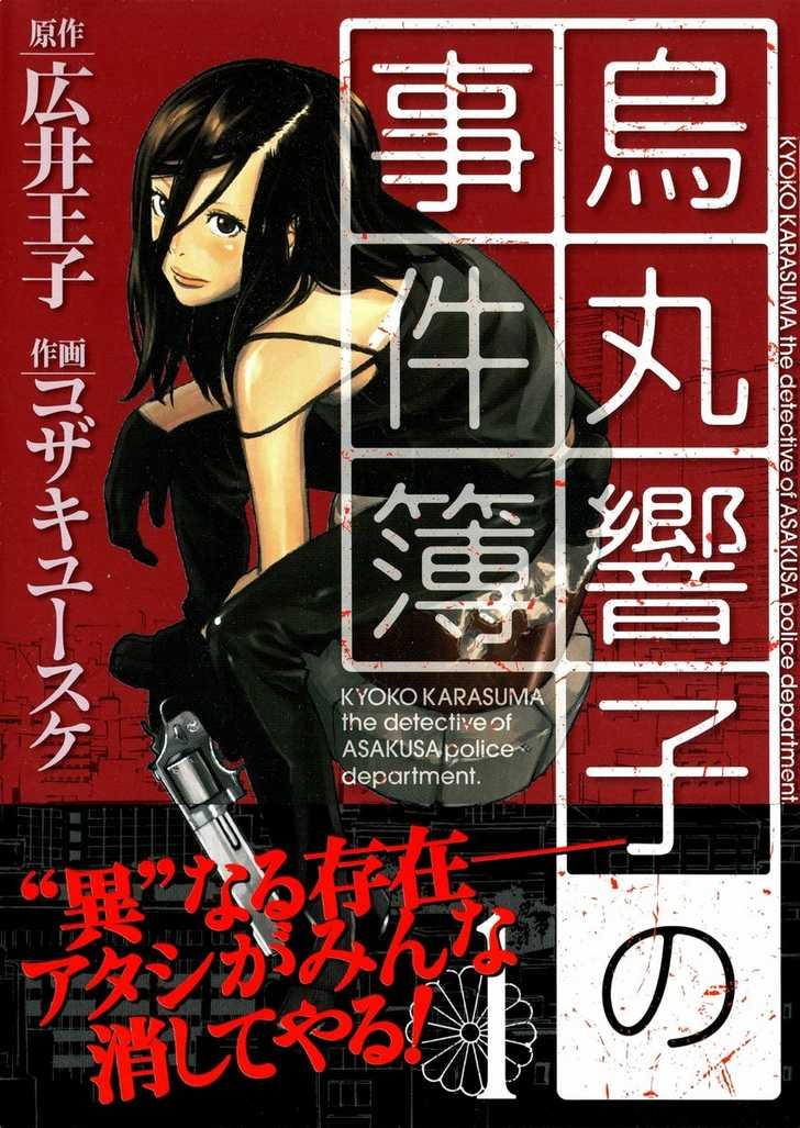 Karasuma Kyouko no Jikenbo 1 Page 2