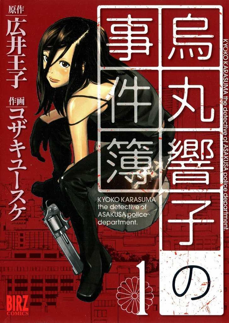 Karasuma Kyouko no Jikenbo 1 Page 3