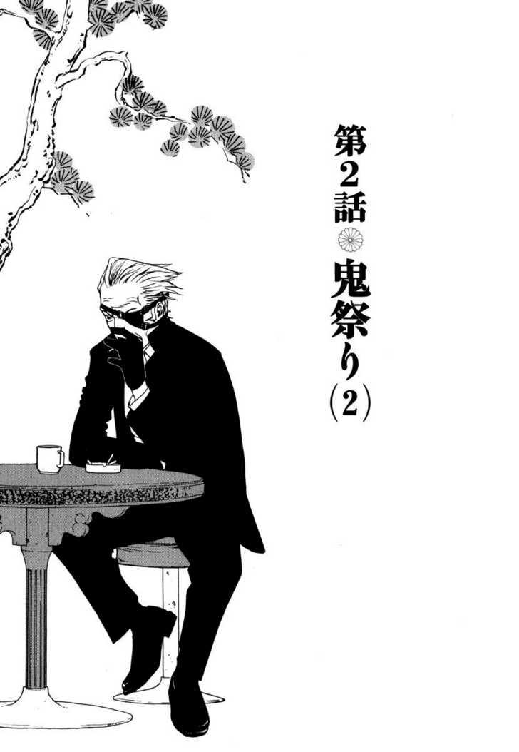 Karasuma Kyouko no Jikenbo 2 Page 4