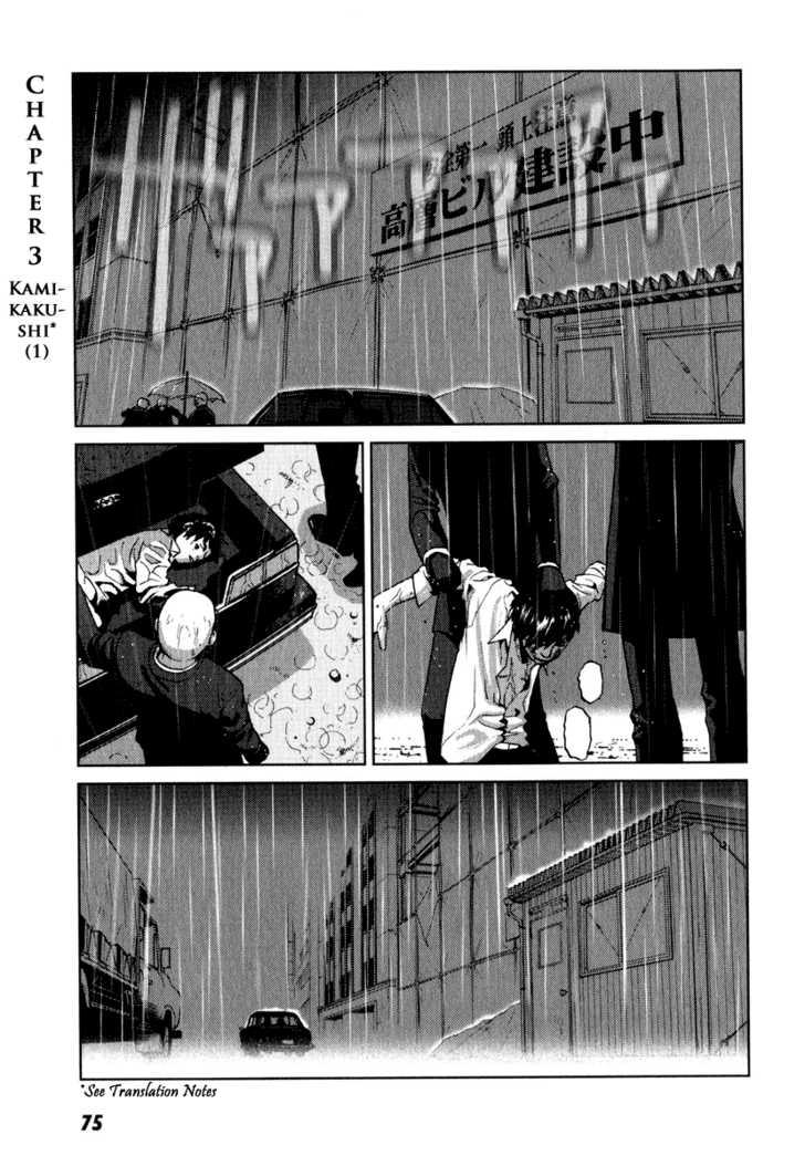 Karasuma Kyouko no Jikenbo 3 Page 2