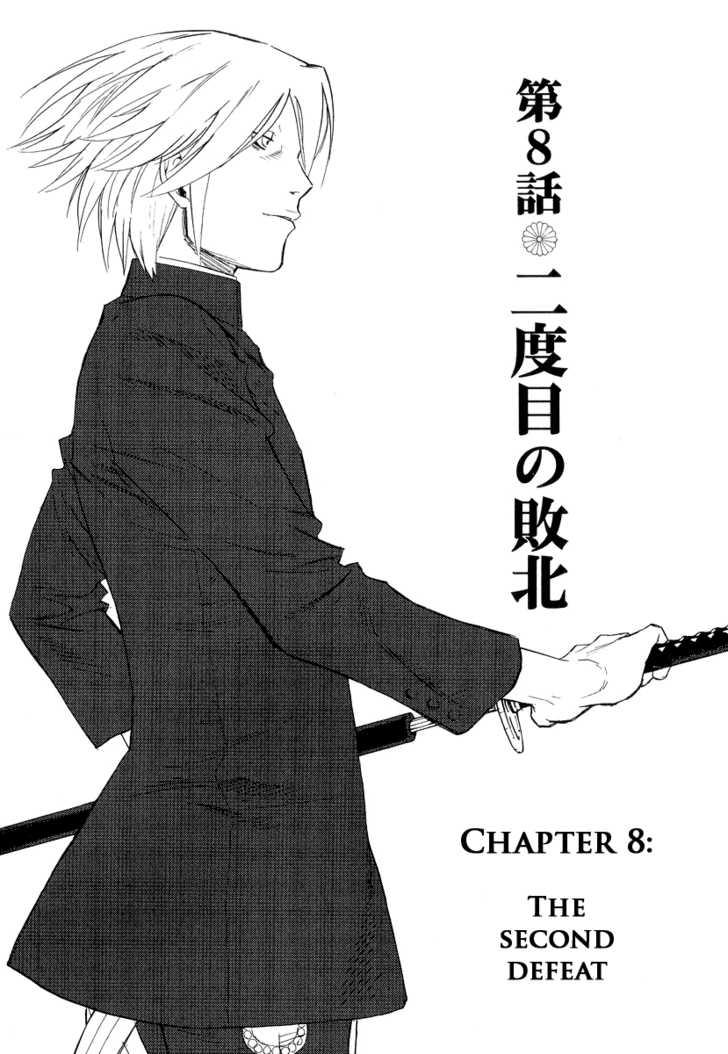 Karasuma Kyouko no Jikenbo 8 Page 2