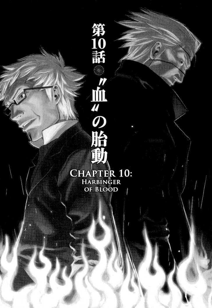 Karasuma Kyouko no Jikenbo 10 Page 2
