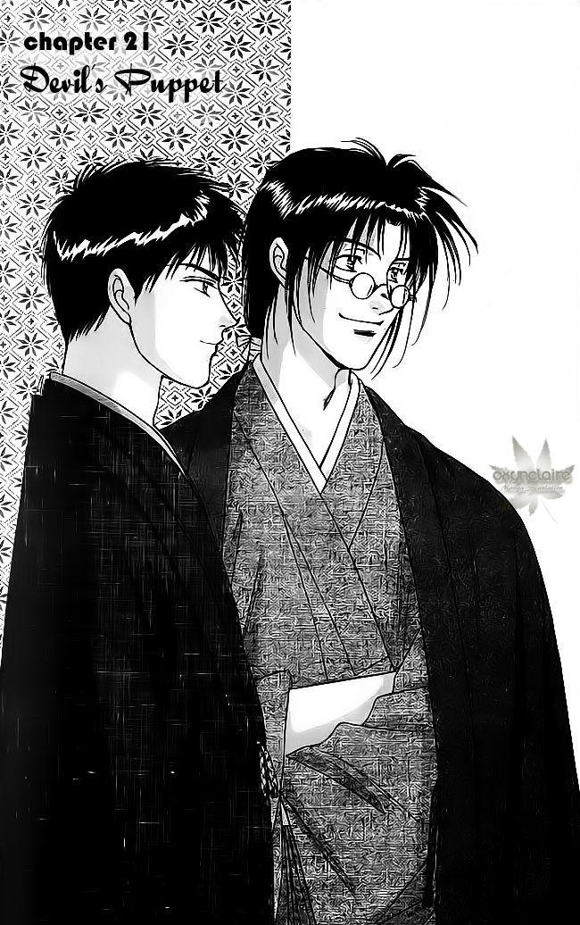 Tsuki no Umareru Yoru 21 Page 1