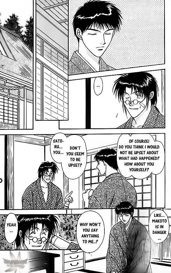 Tsuki no Umareru Yoru 21 Page 2