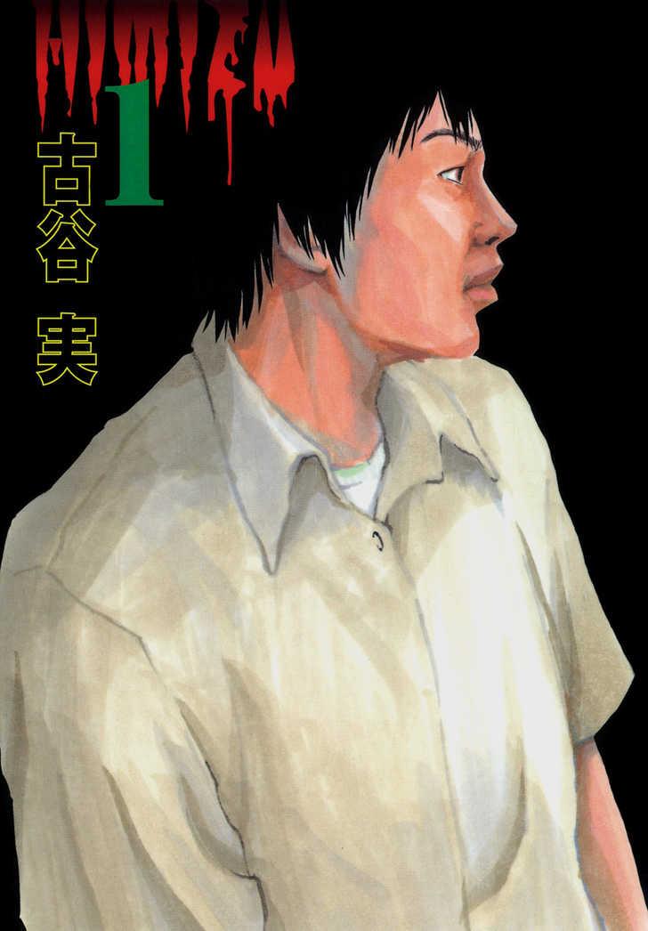 Himizu 1 Page 1