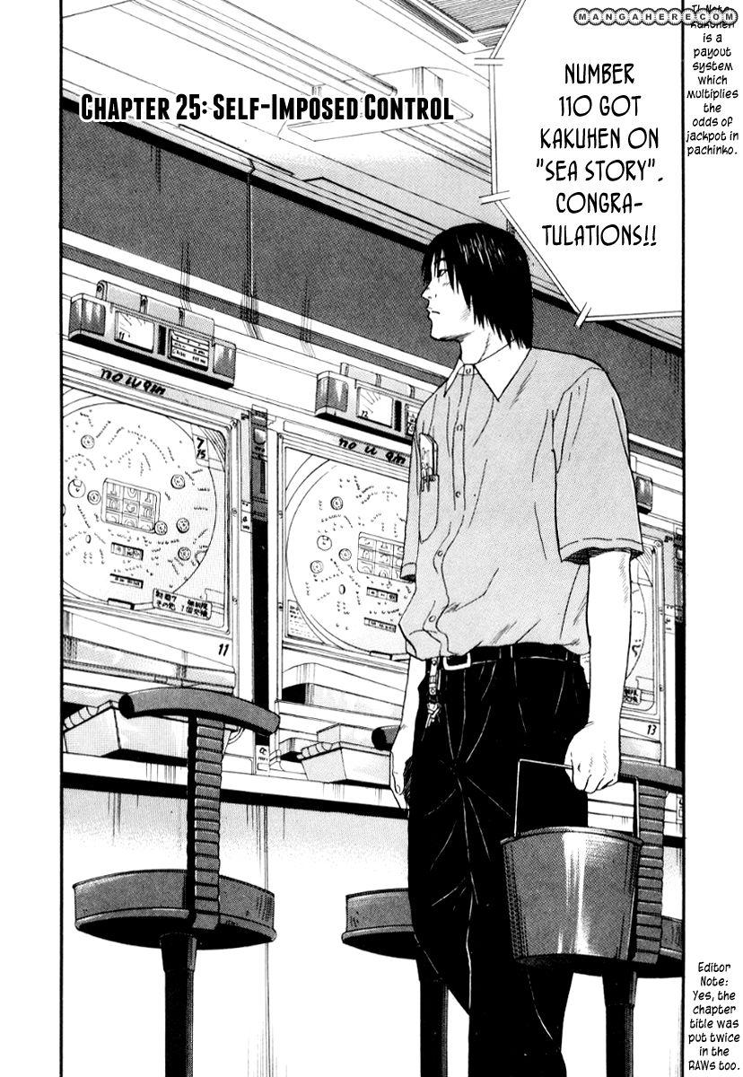 Himizu 25 Page 2