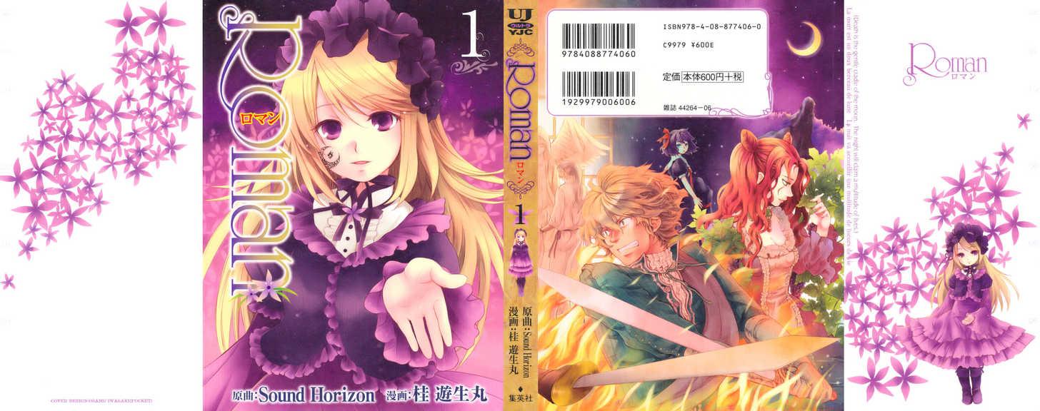 Roman (KATSURA Yukimaru) 1 Page 3