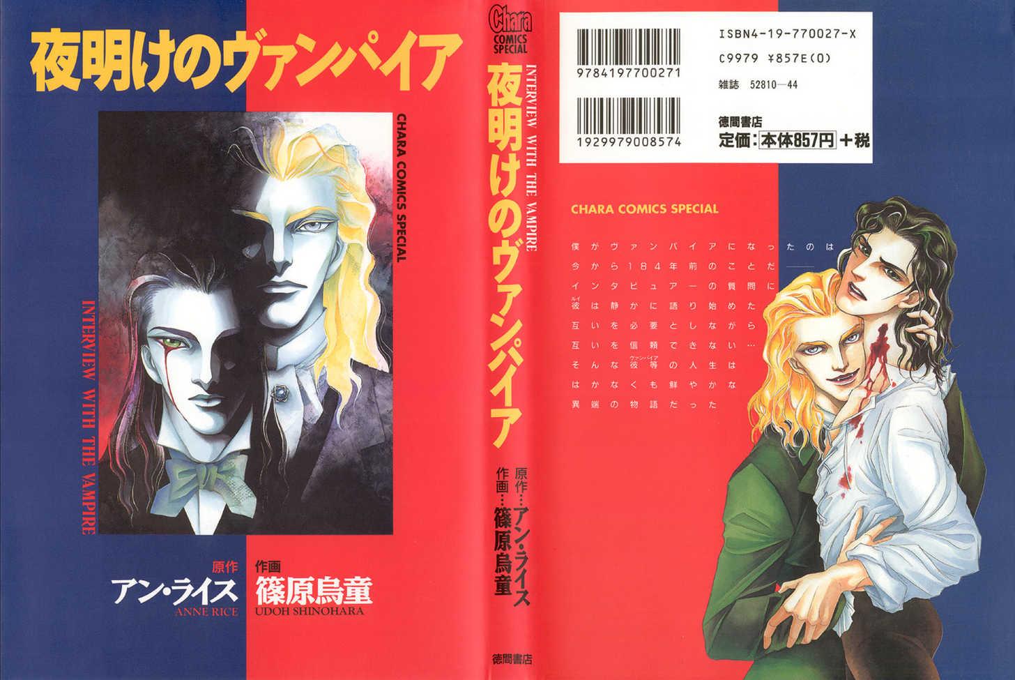 Yoake no Vampire 1.1 Page 2