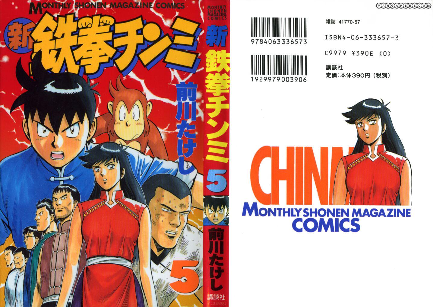 Shin Tekken Chinmi 21 Page 2