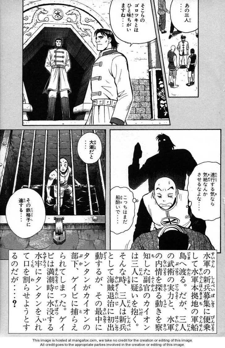 Shin Tekken Chinmi 5 Page 3