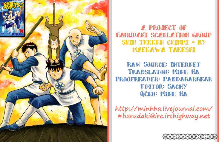 Shin Tekken Chinmi 14 Page 1
