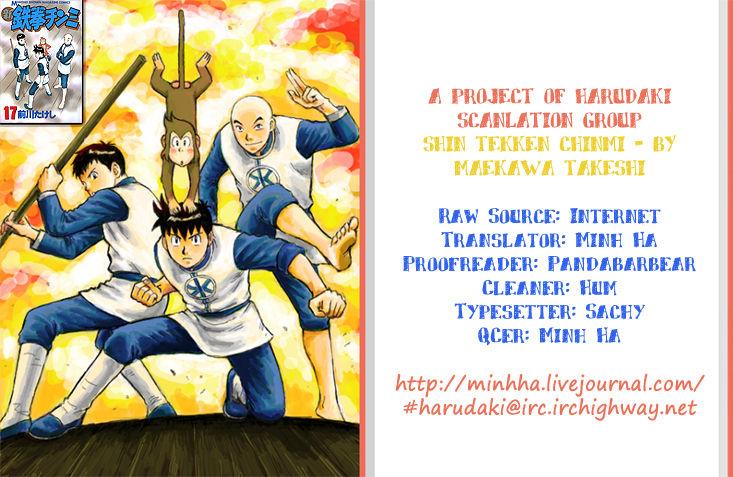 Shin Tekken Chinmi 16 Page 1