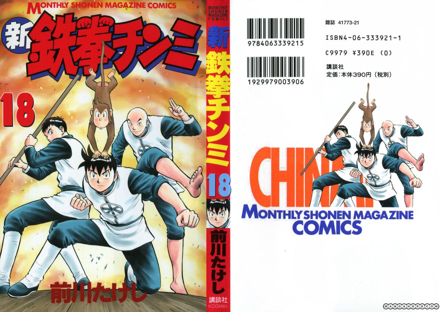 Shin Tekken Chinmi 20 Page 2
