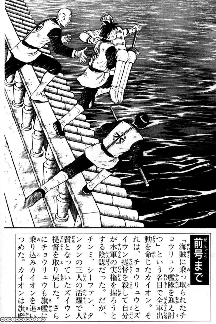 Shin Tekken Chinmi 25 Page 2