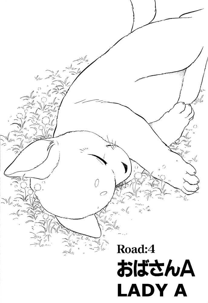 ShibaO 4 Page 2