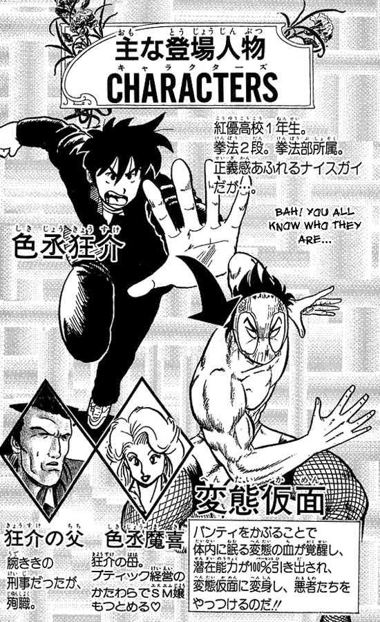 Ultimate!! Hentai Kamen 9 Page 2