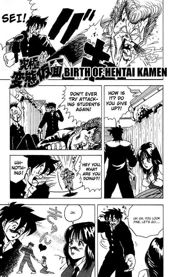 Ultimate!! Hentai Kamen 18 Page 1
