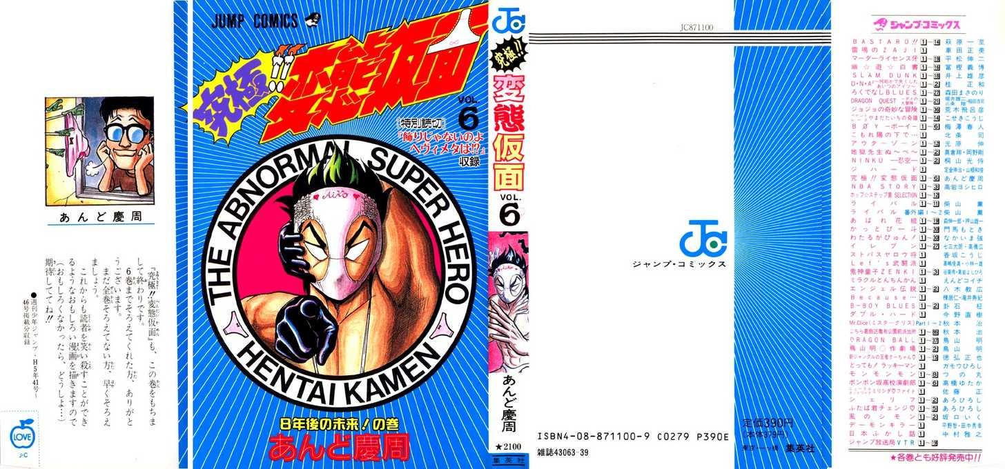 Ultimate!! Hentai Kamen 51 Page 1