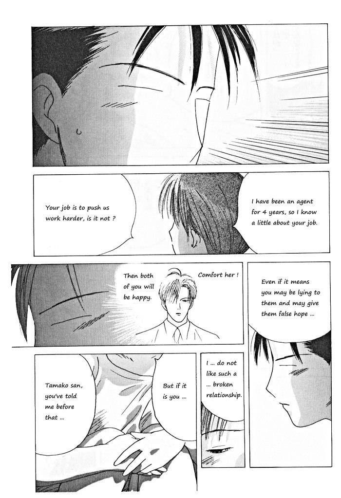 Ii Hito 3 Page 1