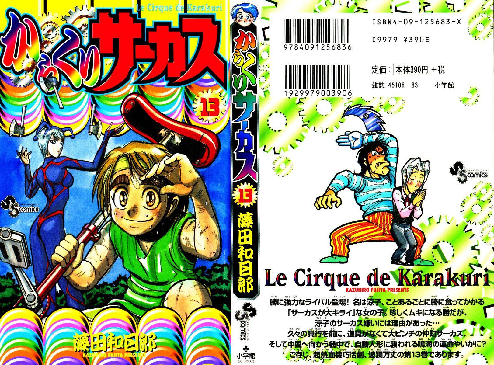 Karakuri Circus 117 Page 1
