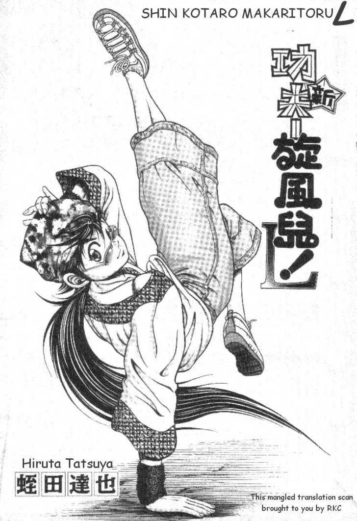 Kotaro Makaritoru! L 4 Page 1