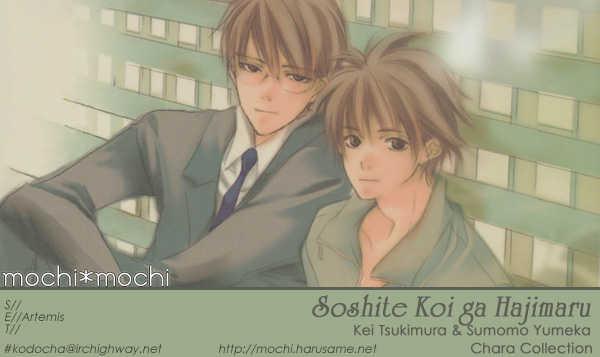 Soshite Koi ga Hajimaru 3 Page 1