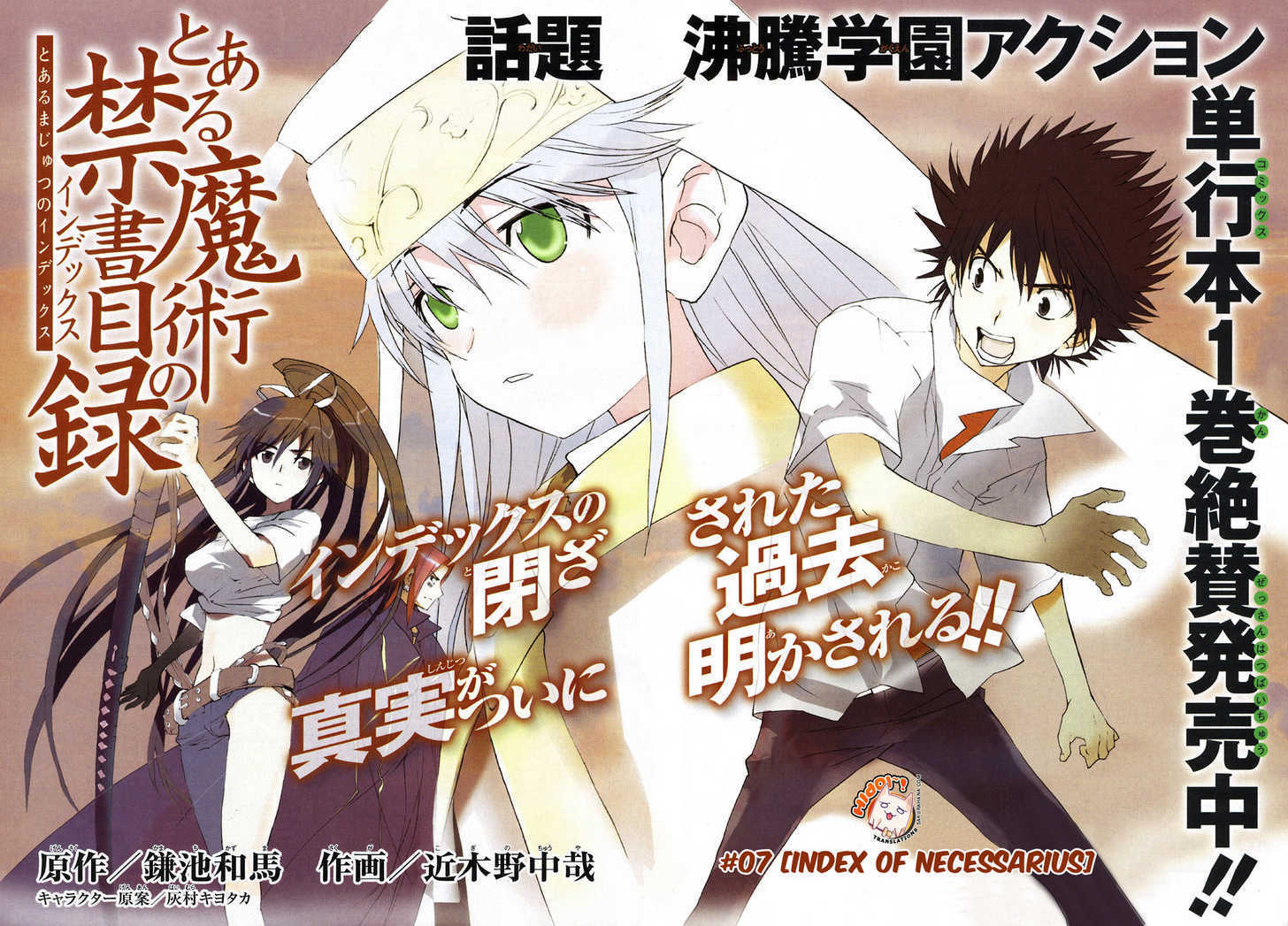 To Aru Majutsu no Index 7 Page 2