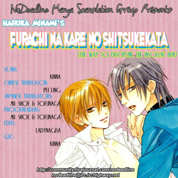 Furachi na Kare no Shitsukekata 2 Page 1