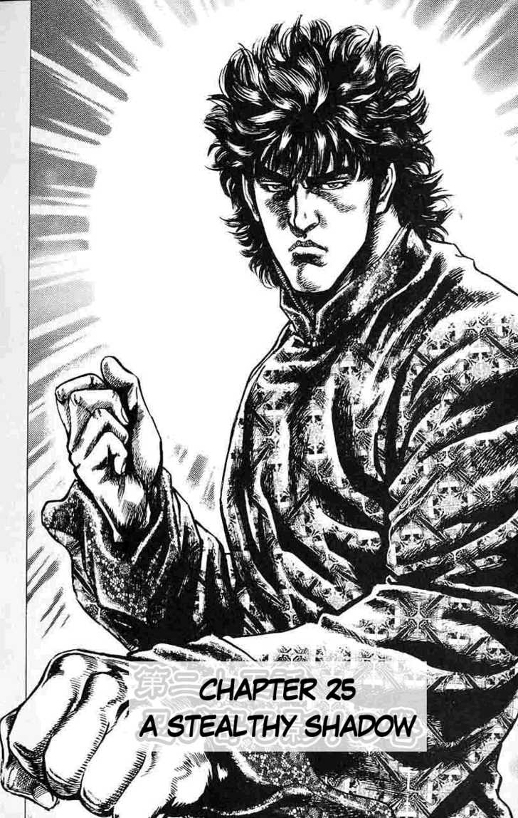 Fist of the Blue Sky 25 Page 1