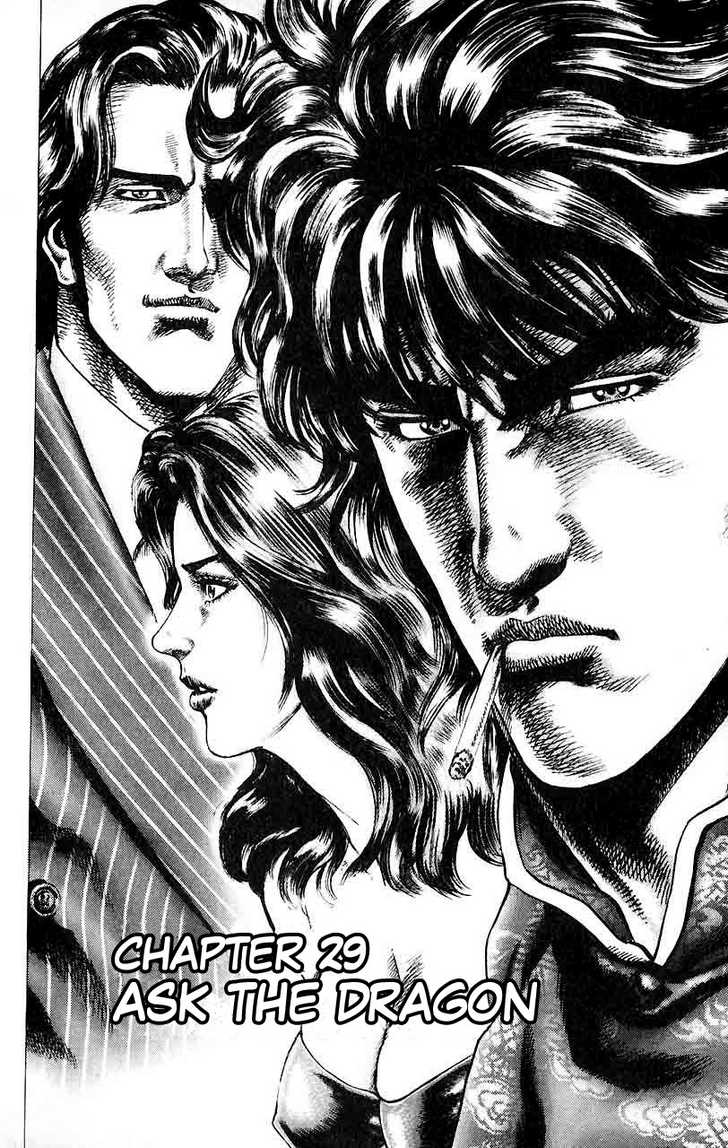 Fist of the Blue Sky 29 Page 1