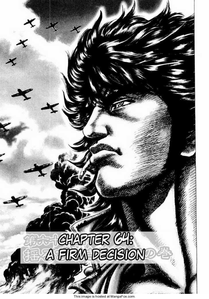 Fist of the Blue Sky 64 Page 1