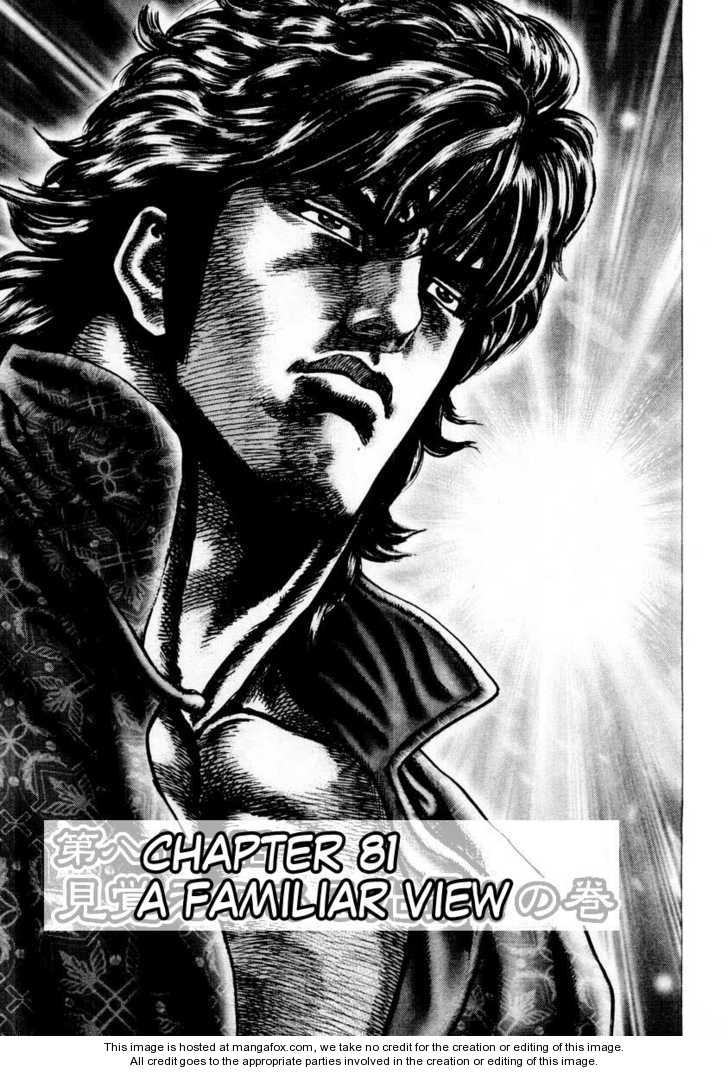 Fist of the Blue Sky 81 Page 2